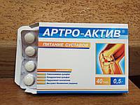 Артро - Актив Синяя линия - питание суставов и хрящей, 40 табл.
