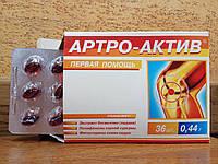 Артро - Актив Красная линия - первая помощь - снимает воспаление суставов, 36 капс