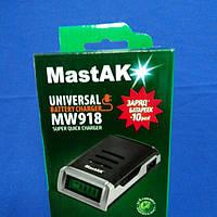 Зарядное устройство MastAK MW-918