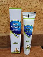 Боро Классик крем лучший уход за кожей, раздражения, защита, антисептик, трещины, сыпь, ожоги, аюрведа, 25 гр.
