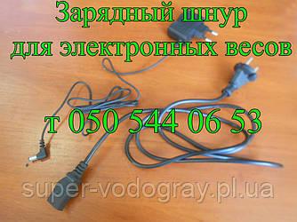 Зарядный шнур для электронных торговых весов
