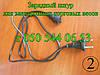 Зарядный шнур для электронных торговых весов, фото 3