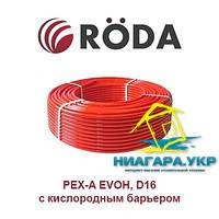 Труба для теплого пола 16x2.0 RODA Pex EVO-H red