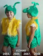 Детский карнавальный новогодний костюм Кузнечик меховой