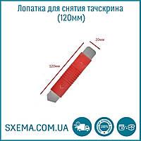 Лопатка для снятия тачскрина 120мм, мягкая сталь , ручка прорезининная
