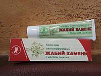 ЖАБИЙ КАМЕНЬ бальзам с маслом рыжика - оздоровление и укрепление суставных и мышечных тканей, 50 мл.