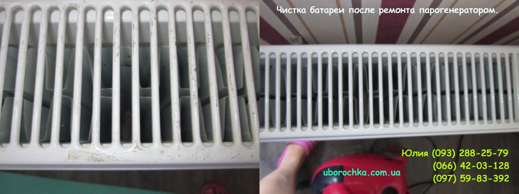 Чистка парогенератором батареи от строительной пыли.