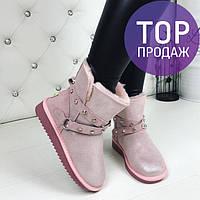 Женские низкие угги Uggs с ремешками, розового цвета / угги женские короткие, замшевые, стильные, удобные