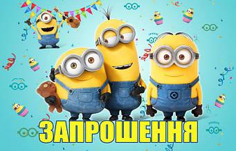 """Пригласительные на украинском языке """"Миньоны"""" 118х76мм"""