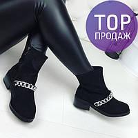 Женские низкие ботинки с ланцюжком, черного цвета / полусапоги женские, эко-замш, на низком каблуке, на замке