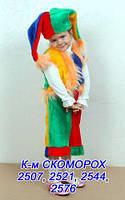 Детский карнавальный новогодний  костюм Скоморох Петрушка