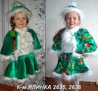 Детский карнавальный новогодний маскарадный костюм Елочка  для девочки
