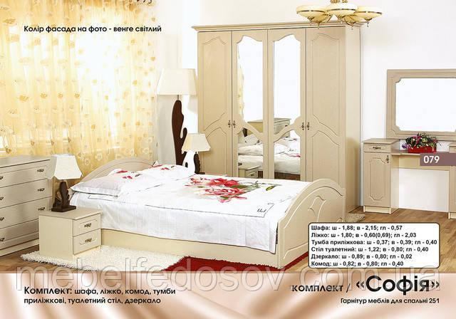 спальня софия бмф купить