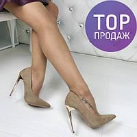 Женские туфли лодочки, замшевые, бежевые / туфли для девочек классические, шпилька 11,5 см, стильные