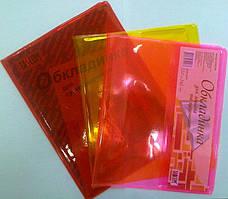 Обкладинки для зошитів та щоденників 210* 345мм 200мкм