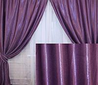 Ткань для штор блэкаут СОФТ фиолетовый (двухсторонняя)