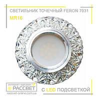 Светильник врезной точечный Feron 7031 с LED-подсветкой