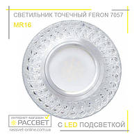 Светильник врезной точечный Feron 7057 с LED-подсветкой
