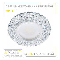 Светильник врезной точечный Feron 7103 с LED-подсветкой