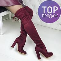 Женские ботфорты на высоком каблуке 10 см, замшевые, бордовые / сапоги высокие женские, стильные, удобные