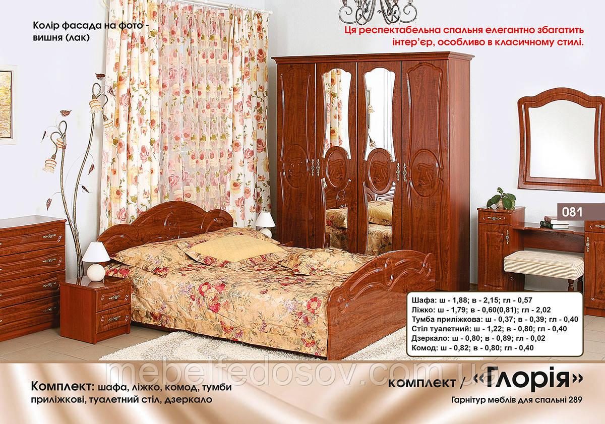 Спальня Глория 6Д МДФ (БМФ)