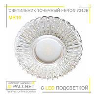 Светильник врезной точечный Feron 7312В с LED-подсветкой
