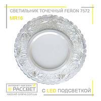 Светильник врезной точечный Feron 7572 с LED-подсветкой