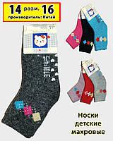 Детские махровые носки Роза