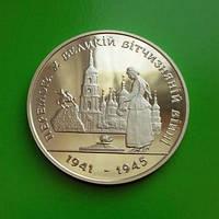 200000 карбованцев 1995 Украина — 50 лет Победы