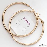 Серьги кольца 4.5см Xuping  медзолото с620