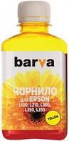 Чернила BARVA EPSON L100/L210/L300/L350/L355 (T6644) 180г YELLOW [L100-405]