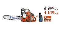 Акция на бензопилу Husqvarna 236 - экономия 979 грн. (скидка + масло в подарок + запасная цепь)