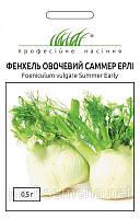 Фенхель овочевий Саммер Ерлі 0,5 г.