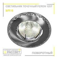 Встраиваемый светильник 125T MR16, фото 1