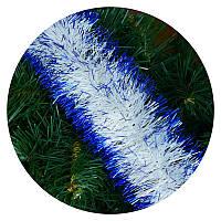Дождик (мишура) 10 см Польша  (молочный / синие края, норка, двойная набивка)
