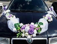 Лента свадебная на машину сиреневая (комплект)