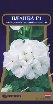 Насіння Квіти Пеларгонія зеленолисткова Бланка Ф1 біла 5нас ТМ Яскрава