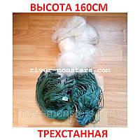 Трехстенная сеть  90 ячейка (вшитый груз) 1.6*50