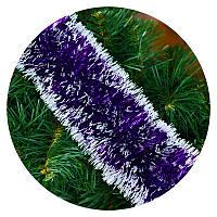 Дождик (мишура) 10 см Польша (фиолетовый / молочные края, норка, двойная набивка)
