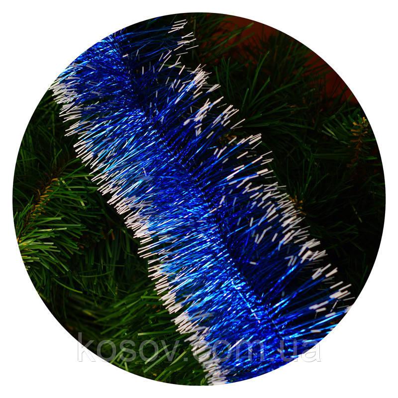 Дождик (мишура) 10 см (синий / молочные края)