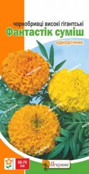 Насіння Квіти Чорнобривці Високі гіг Фантастік суміш 0,3 г ТМ Яскрава, фото 2