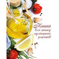 Книга для запису кулінарних рецептів (лимон)