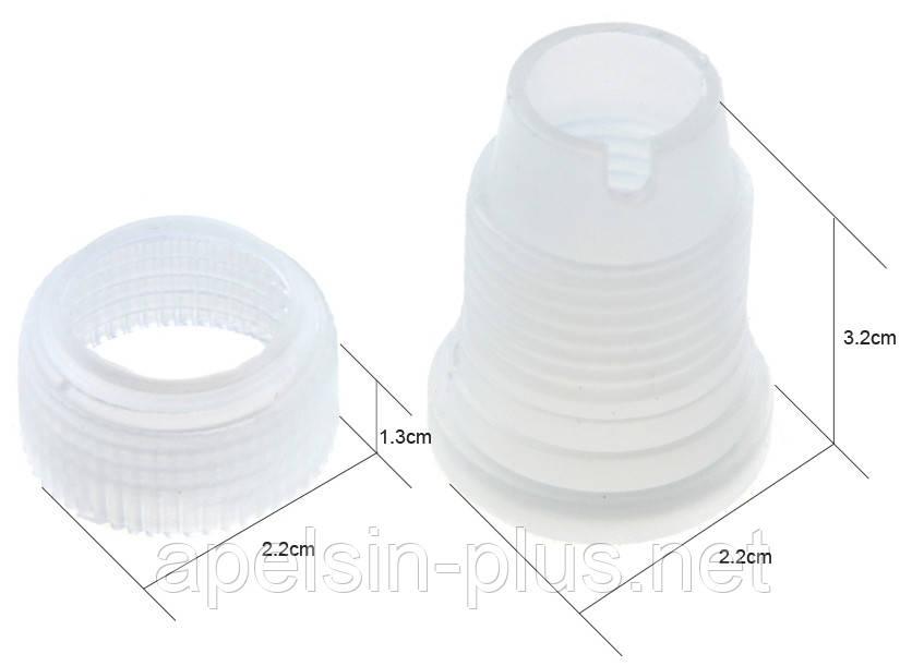 Кондитерский переходник - адаптер  малый 2 см