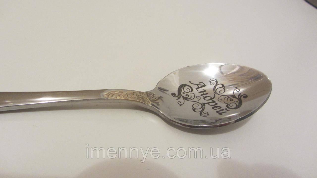 Чайная ложка с именем Андрей