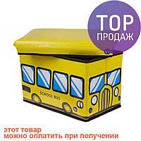 Пуф складной School bus / аксессуары для дома