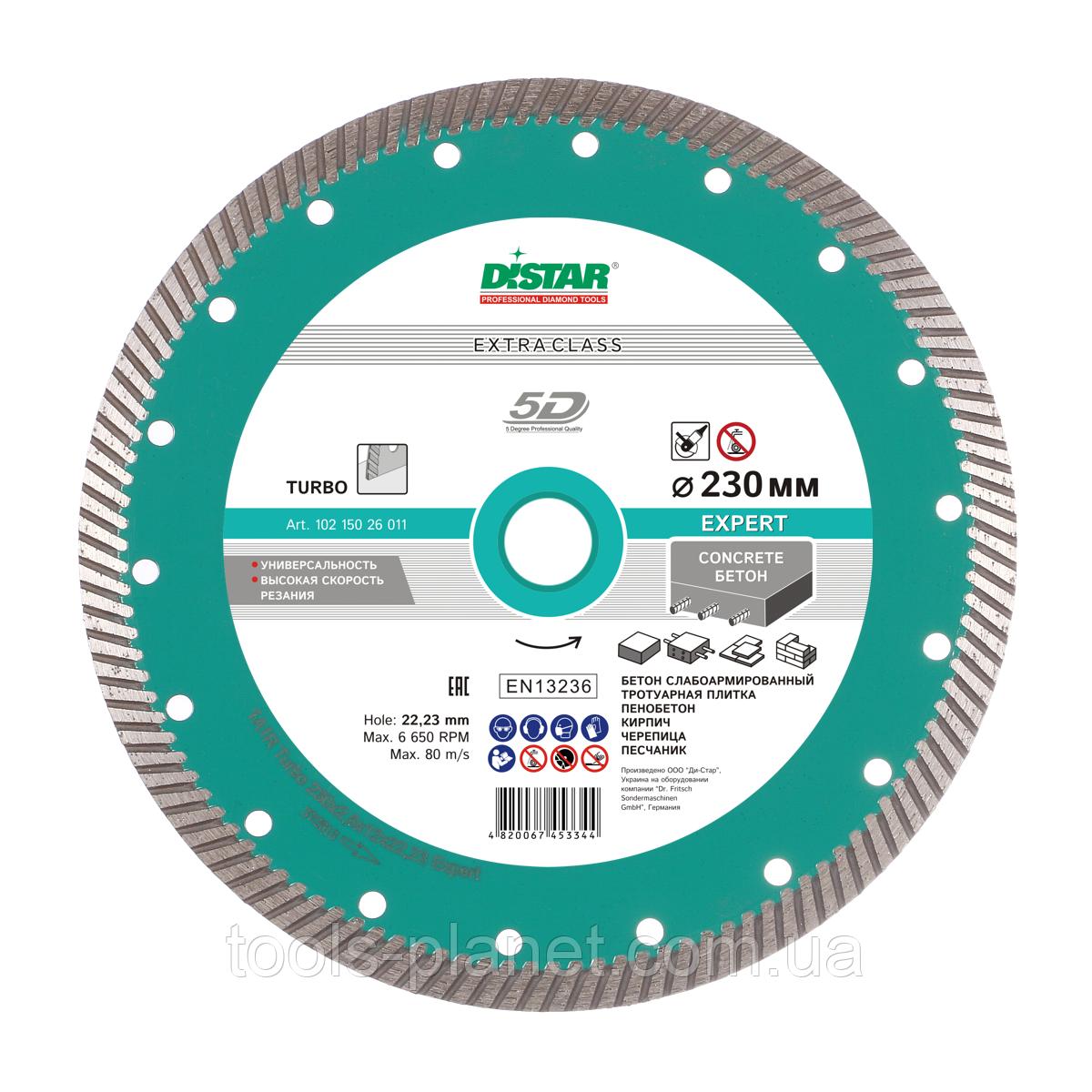 Алмазный диск Distar 1A1R Turbo 230 x 2,6 x 12 x 22,23 Expert 5D (10215026011)
