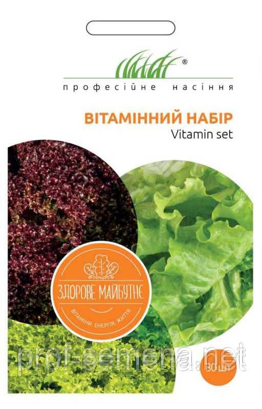 Салатний мікс Вітамінний набір 30 шт.