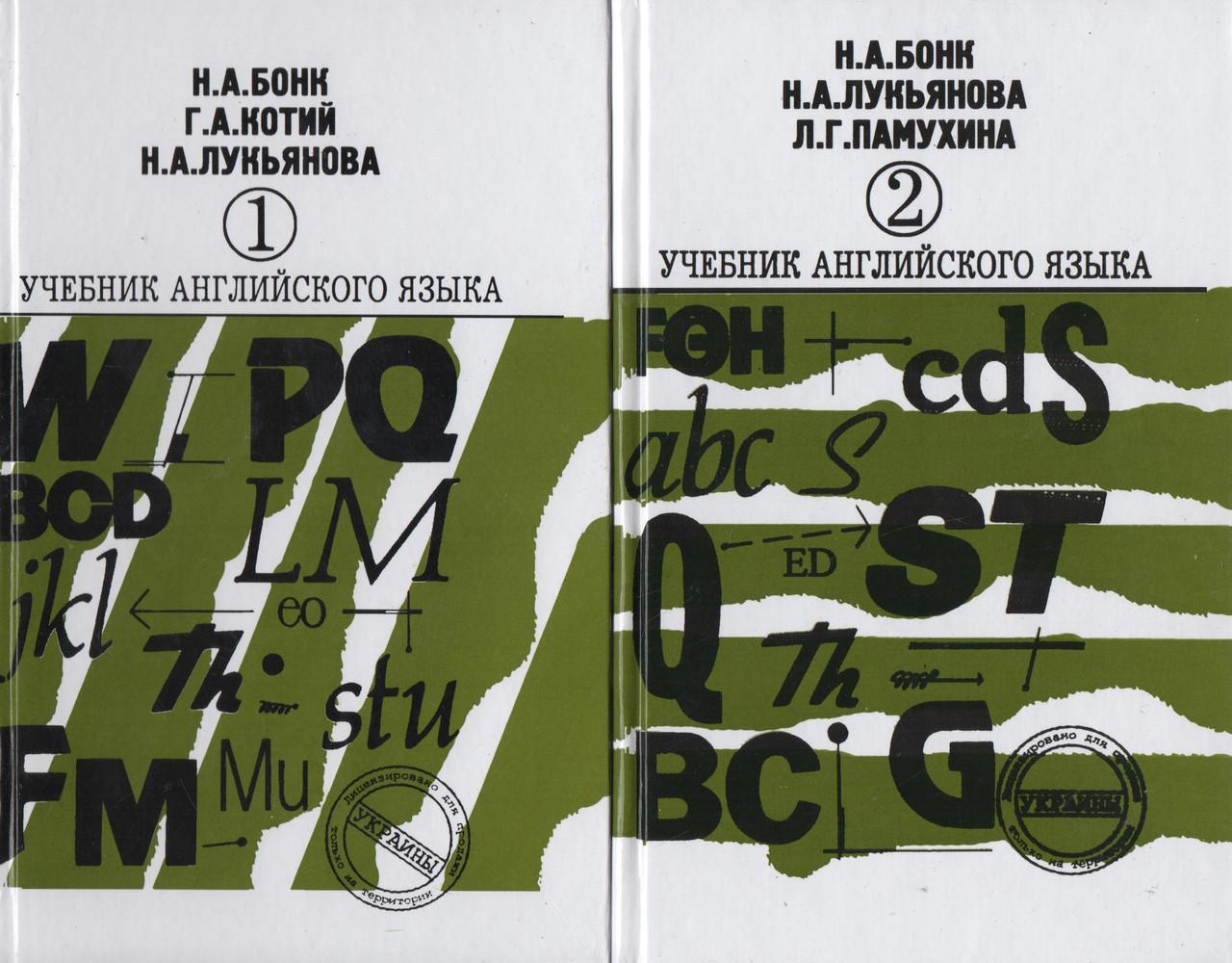 Учебник английского языка (1-2 тт.). Н. А. Бонк, Г. А. Котий