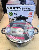 Казан-жаровня FRICO FRU-957 22 см, 3.3 л (мрамор)