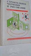 Строительное черчение и рисование Б.Будасов